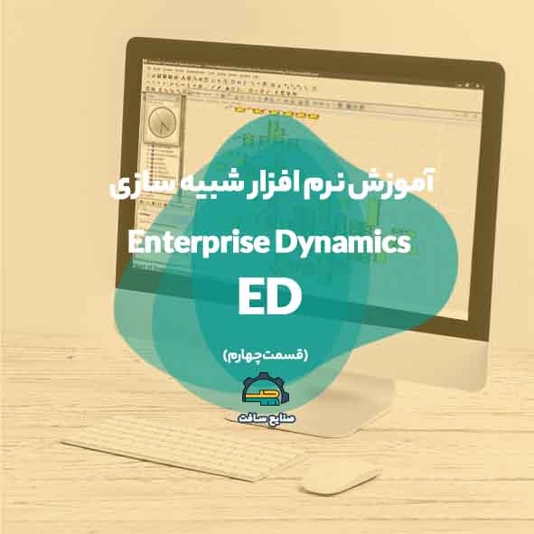 آموزش Enterprise Dynamics